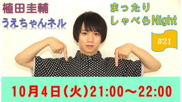 【まったりしゃべらNight】次回は10月4日(火)21:00からです!