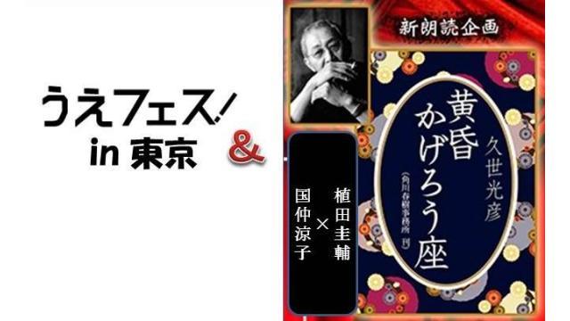 《二次募集!》「うえフェス in 東京」単独券&『黄昏かげろう座』とのセット券(会員限定)