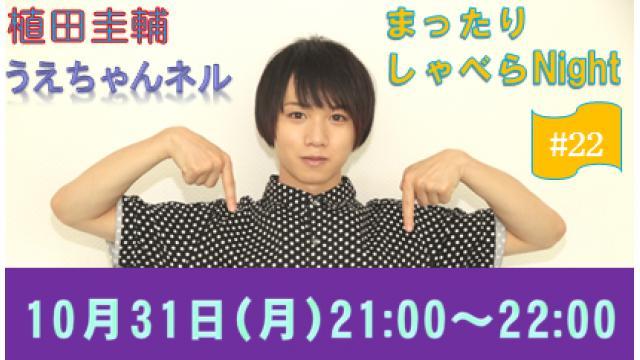 【まったりしゃべらNight】次回は10月31日(月)21:00からです!