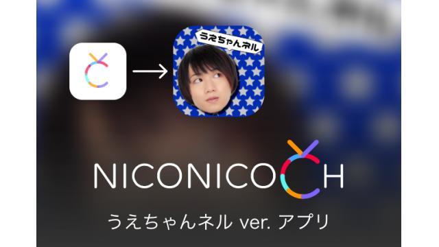 【うえちゃんネル ver. アプリ】iPhone版スタートのお知らせ!