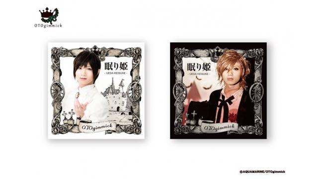 植田圭輔『OTO gimmic/眠り姫』今後の販売につきまして