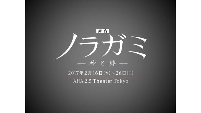 【チケット先行販売】舞台『ノラガミ -神と絆-』(※会員限定)