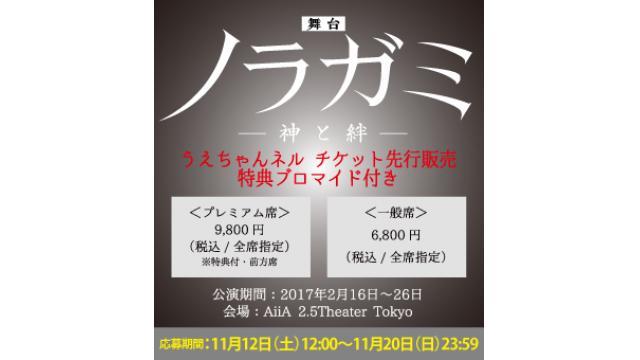 舞台『ノラガミ -神と絆-』うえちゃんネル先行のお申し込みはコチラ!