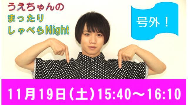 ☆緊急生放送!【まったりしゃべらNight《号外》】11月19日 (土) 15:40頃から!
