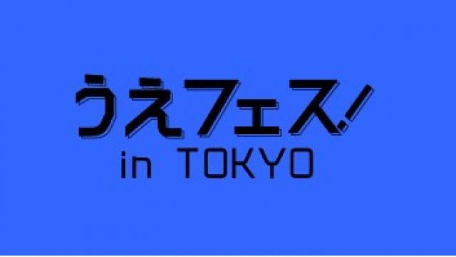 「うえフェス in 東京」ご来場の皆さまにご案内