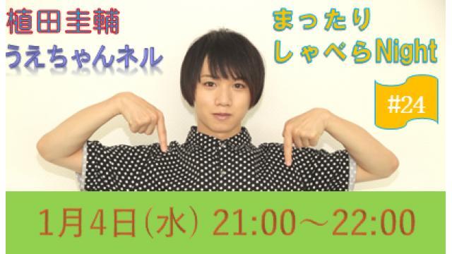 新春生放送!【まったりしゃべらNight #24】1月4日 (水) 21:00頃から!