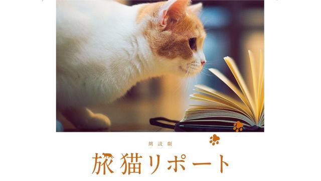 朗読劇『旅猫リポート』うえちゃんネル特別販売のお知らせ!
