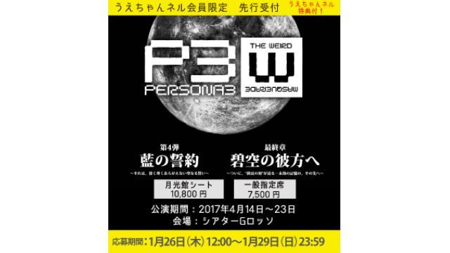 【うえちゃんネル先行受付のお知らせ!】舞台『P3 the WM』第4弾/最終章
