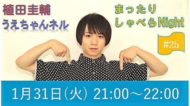 【まったりしゃべらNight #25】次回生放送は1月31日 (火) 21時からです!