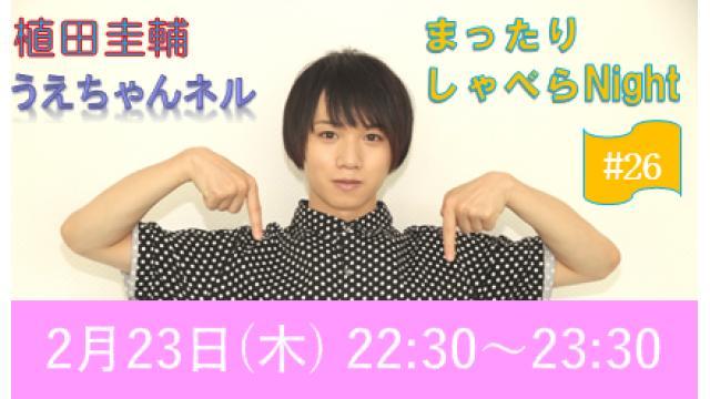 【まったりしゃべらNight #26】次回生放送は2月23日 (木) 22時30分からです!