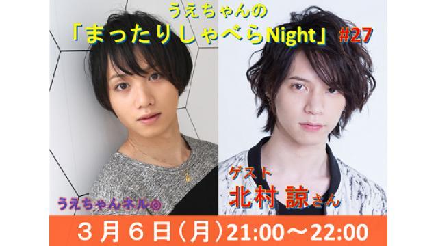【まったりしゃべらNight】次回3/6のゲストは北村諒さん!