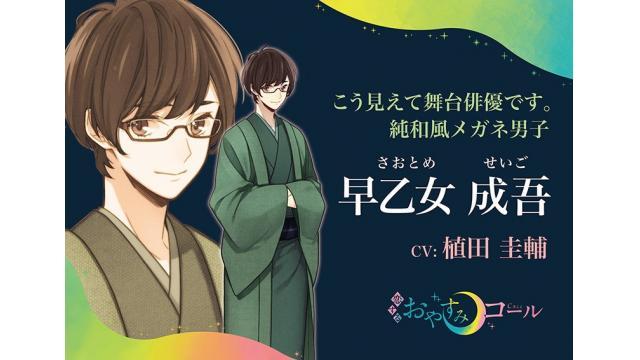 「恋するおやすみコール」3/6 (月) 20時配信スタート!