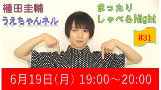 【まったりしゃべらNight】次回生放送は6月19日 (月) 19時からです!