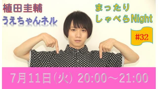 【まったりしゃべらNight】次回生放送は7月11日 (火) 20時からです!