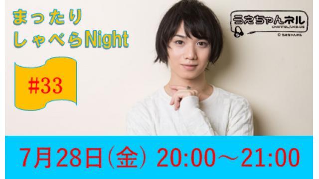 【まったりしゃべらNight】次回生放送は7月28日 (金) 20時からです!