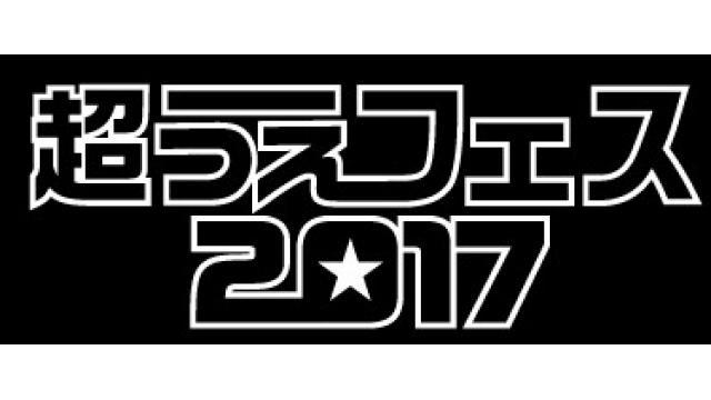 『超うえフェス2017~田植えにおいで~』チケット先着販売は6日(日)23時からです!