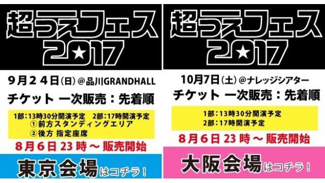 『超うえフェス2017~田植えにおいで~』チケット販売につきまして【8/06】