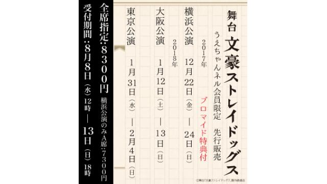 『文豪ストレイドッグス』うえちゃんネル先行受付!