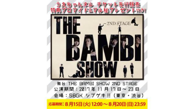 【抽選結果、お支払いにつきまして】『THE BAMBI SHOW 2ND STAGE』うえちゃんネル先行