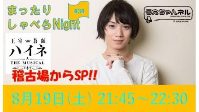 【まったりしゃべらNight】次回生放送は8月19日 (土) 21時45分からです!