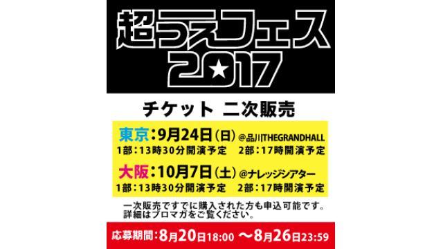 『超うえフェス2017~田植えにおいで~』二次受付のお知らせ!【8/19】