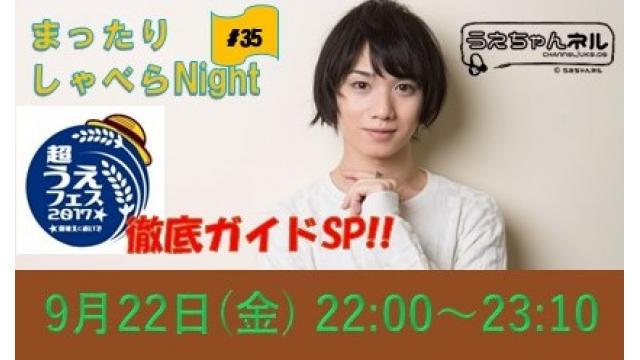 【まったりしゃべらNight】次回生放送は9月22日 (金) 22時からです!