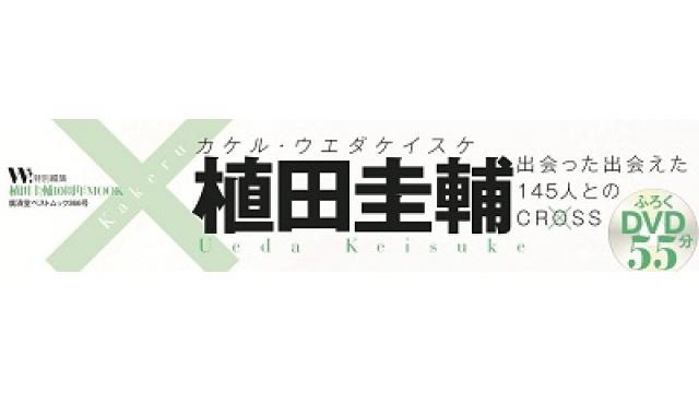植田圭輔ムック本『×植田圭輔』(カケル・ウエダケイスケ)発売のお知らせ