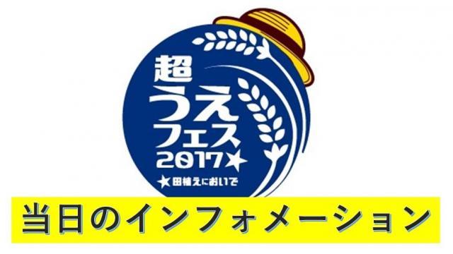 =《超うえフェス2017~田植えにおいで~》9月24日ご来場の皆さまにご案内=