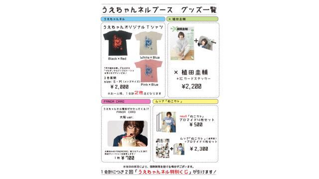 《超うえフェス2017~田植えにおいで~》大阪公演・うえちゃんネル物販ラインナップ!