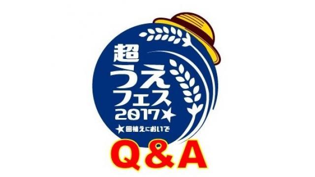 《超うえフェス2017 in 大阪》Q &A集