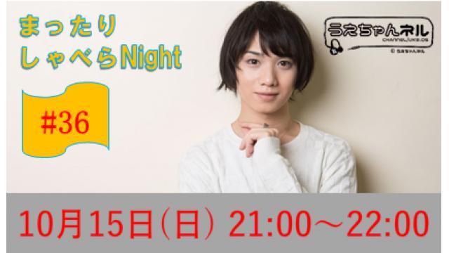 【まったりしゃべらNight】次回生放送は10月15日 (日) 21時からです!
