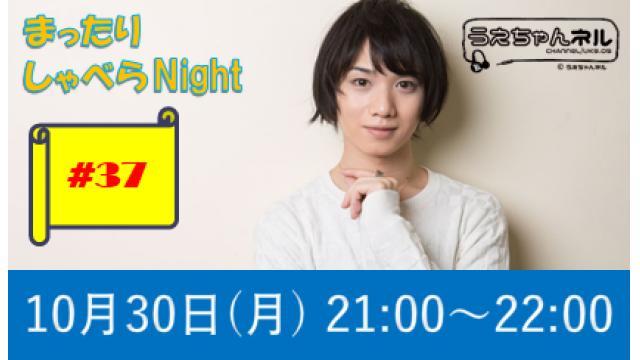 【まったりしゃべらNight】次回生放送は10月30日 (月) 21時からです!