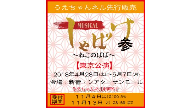ミュージック『しゃばけ参』東京公演・うえちゃんネル先行受付開始!