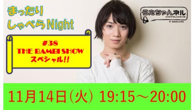 【THE BAMBI SHOWのまったりしゃべるもんか!】11月14日 (火) 19時15分から放送!