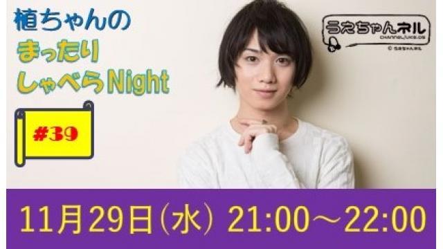 【まったりしゃべらNight】次回生放送は11月29日 (水) 21時からです!