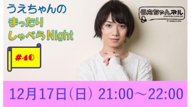 【まったりしゃべらNight】次回生放送は12月17日 (日) 21時からです!