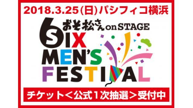 《うえちゃんネル先行受付》『おそ松さん on STAGE ~SIX MEN'S FESTIVAL』