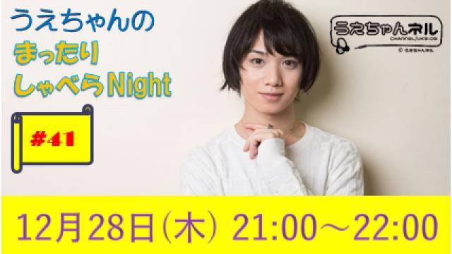 【まったりしゃべらNight】次回生放送は12月28日 (木) 21時からです!