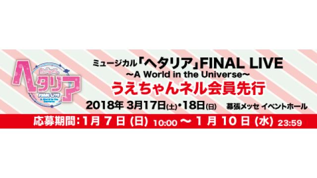 《うえちゃんネル先行開始のお知らせ》ミュージカル『ヘタリア FINAL LIVE』