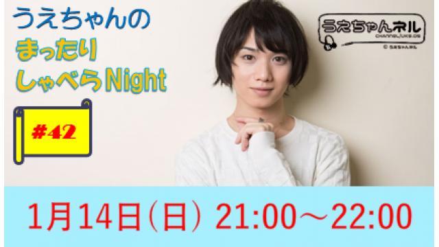【まったりしゃべらNight】次回生放送は1月14日 (日) 21時からです!