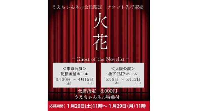 《うえちゃんネル先行受付のお知らせ》舞台『火花 -Ghost of the Novelist-』