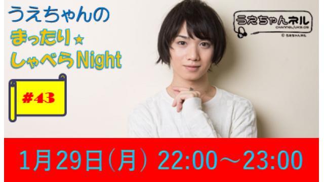 【まったりしゃべらNight】次回生放送は1月29日 (月) 22時からです!