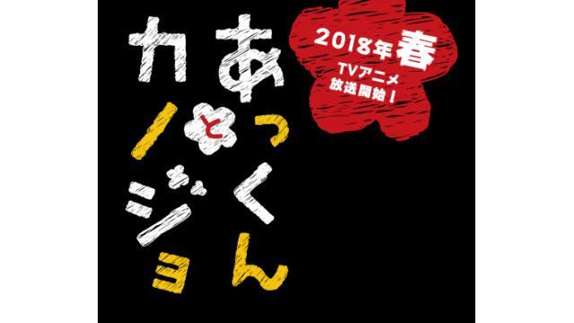 《出演情報》TVアニメ『あっくんとカノジョ』