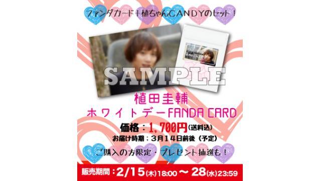 【植田圭輔 2018ホワイトデーFANDA CARD】発売のお知らせ!