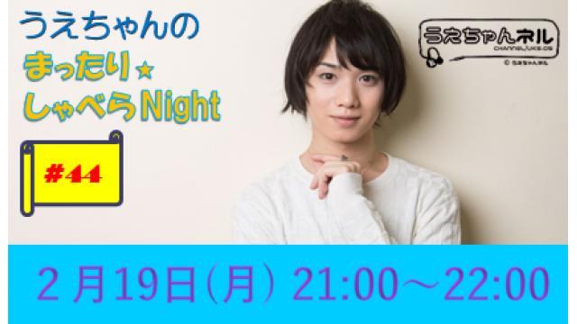 【まったりしゃべらNight】次回生放送は2月19日 (月) 21時からです!