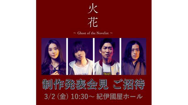 舞台『火花 -Ghost of the Novelist-』制作発表会見に抽選で20名様ご招待