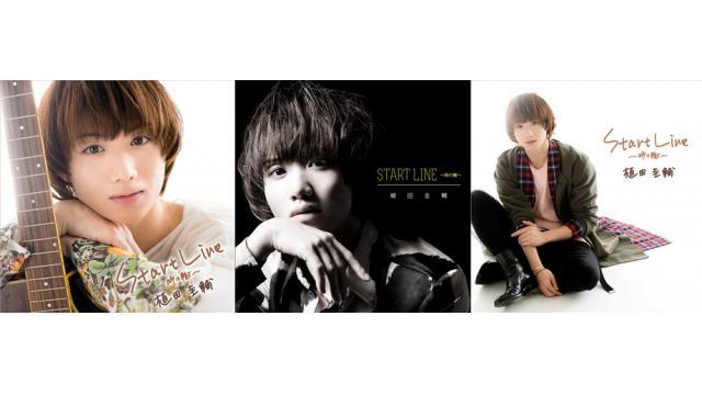♪『START LINE~時の轍~』CDリリースイベント発表!