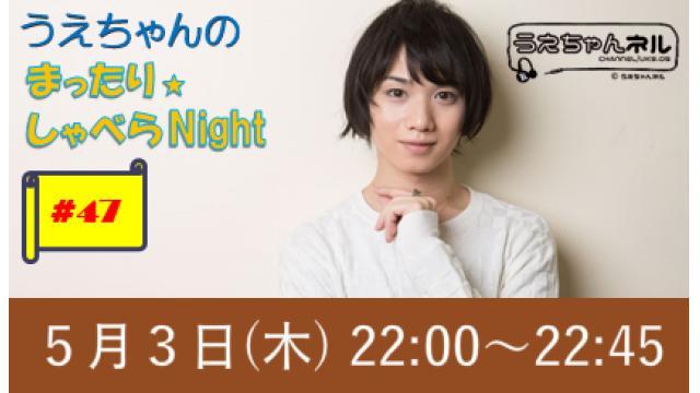 【まったりしゃべらNight】次回生放送は5月3日 (木) 22時からです!