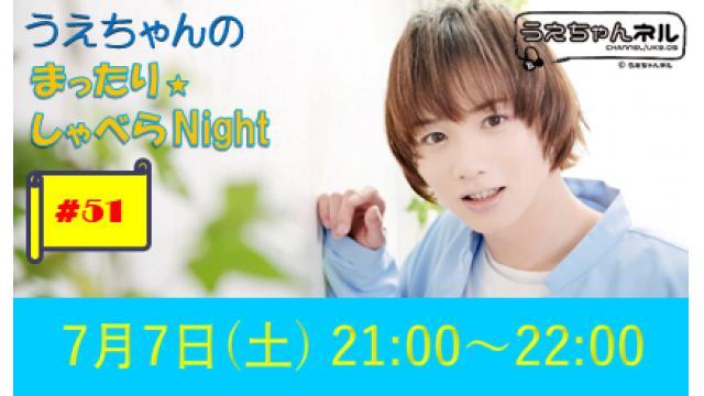 【まったりしゃべらNight】次回生放送は7月7日 (土) 21時からです!