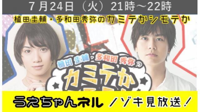 『植田圭輔・多和田秀弥のカミテかシモテか』第4回ニコニコ生放送とノゾキ見のお知らせ